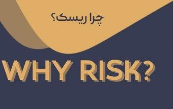چرا ریسک؟
