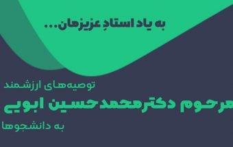 توصیههای ارزشمند مرحوم دکترمحمدحسین ابویی به دانشجوها
