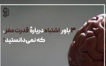 ۳ باور اشتباه دربارهٔ قدرت مغز که نمیدانستید!