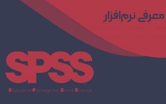 نرم افزارSPSS