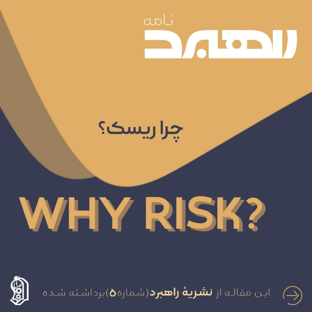 WHY-RISK_01