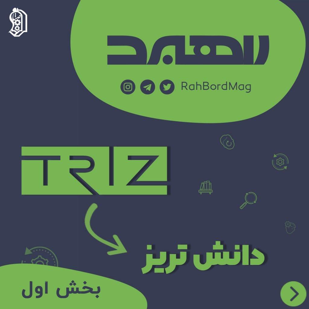 triz01