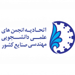 اتحادیه انجمن های علمی دانشجویی مهندسی صنایع